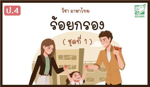 แนวข้อสอบภาษาไทย ป.4  เรื่องร้อยกรอง ชุดที่ 1