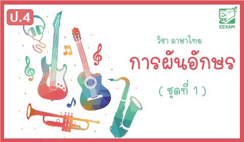 แนวข้อสอบภาษาไทย ป.4  เรื่องการผันอักษร ชุดที่ 1