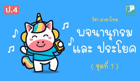 แนวข้อสอบภาษาไทย ป.4  เรื่องพจนานุกรมและประโยค ชุดที่ 1