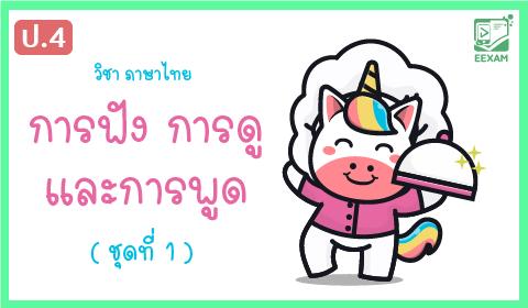 แนวข้อสอบภาษาไทย ป.4  เรื่องการฟัง การดู และการพูด ชุดที่ 1