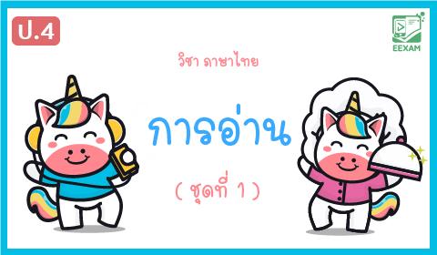 แนวข้อสอบภาษาไทย ป.4  เรื่องการอ่าน ชุดที่ 1
