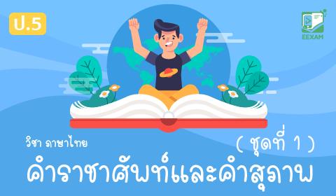 แนวข้อสอบภาษาไทย ป.5 เรื่อง คำราชาศัพท์และคำสุภาพ ชุดที่ 1