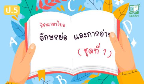 แนวข้อสอบภาษาไทย ป.5 เรื่อง อักษรย่อและการอ่าน ชุดที่ 1