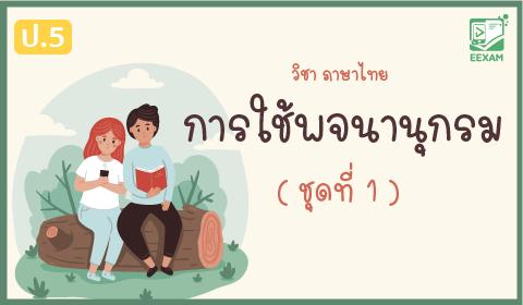 แนวข้อสอบภาษาไทย ป.5 เรื่อง การใช้พจนานุกรม ชุดที่ 1