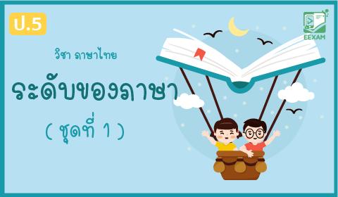 แนวข้อสอบภาษาไทย ป.5 เรื่อง ระดับของภาษา ชุดที่ 1