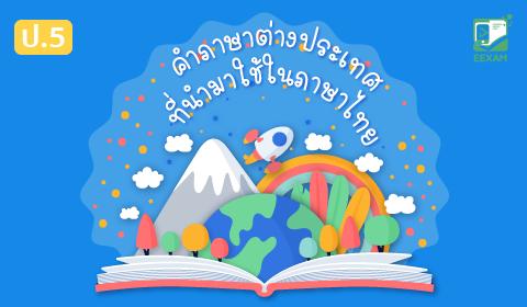 แนวข้อสอบภาษาไทย ป.5 เรื่อง คำภาษาต่างประเทศที่นำมาใช้ในภาษาไทย ชุดที่ 1