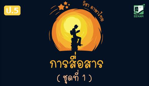แนวข้อสอบภาษาไทย ป.5 เรื่อง การสื่อสาร ชุดที่ 1