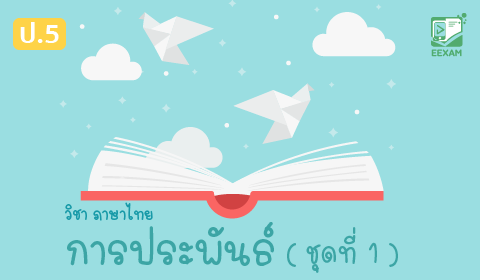 แนวข้อสอบภาษาไทย ป.5 เรื่อง คำประพันธ์ ชุดที่ 1