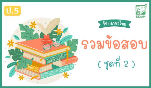 แนวข้อสอบภาษาไทย ป.5 รวมข้อสอบภาษาไทย ชุดที่ 2