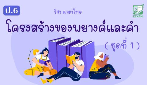 แนวข้อสอบภาษาไทย ป.6 เรื่องโครงสร้างของพยางค์และคำ ชุดที่ 1