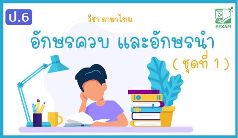 แนวข้อสอบภาษาไทย ป.6 เรื่องอักษรควบ และอักษรนำ ชุดที่ 1