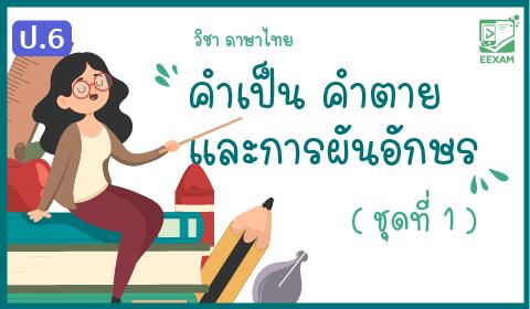แนวข้อสอบภาษาไทย ป.6 เรื่องคำเป็น คำตาย และการผันอักษร ชุดที่ 1