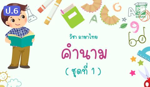 แนวข้อสอบภาษาไทย ป.6 เรื่องคำนาม ชุดที่ 1