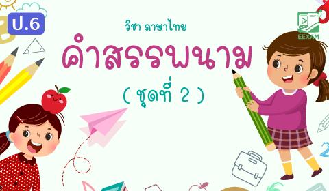 แนวข้อสอบภาษาไทย ป.6 เรื่องคำสรรพนาม ชุดที่ 2