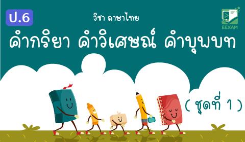 แนวข้อสอบภาษาไทย ป.6 เรื่องคำกริยา คำวิเศษณ์ คำบุพบท ชุดที่ 1