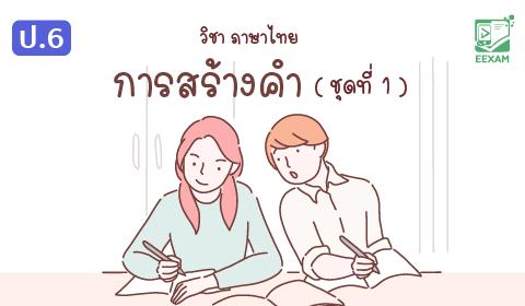แนวข้อสอบภาษาไทย ป.6 เรื่องการสร้างคำ ชุดที่ 1