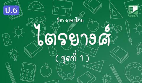 แนวข้อสอบภาษาไทย ป.6 เรื่องไตรยางศ์ ชุดที่ 1
