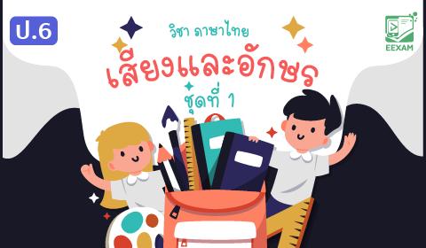 แนวข้อสอบภาษาไทย ป.6 เรื่องเสียงและอักษร ชุดที่ 1