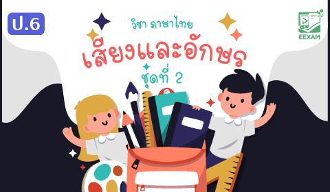 แนวข้อสอบภาษาไทย ป.6 เรื่องเสียงและอักษร ชุดที่ 2