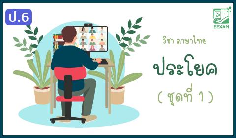 แนวข้อสอบภาษาไทย ป.6 เรื่องประโยค ชุดที่ 1