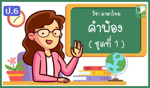 แนวข้อสอบภาษาไทย ป.6 เรื่องคำพ้อง ชุดที่ 1
