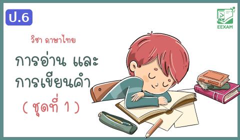 แนวข้อสอบภาษาไทย ป.6 เรื่องการอ่าน และการเขียนคำ ชุดที่ 1