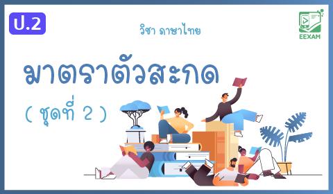 แนวข้อสอบภาษาไทย ป.2  เรื่องมาตราตัวสะกด ชุดที่ 2