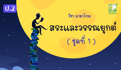 แนวข้อสอบภาษาไทย ป.2  เรื่องสระและวรรณยุกต์ ชุดที่ 1