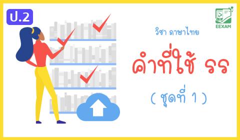 แนวข้อสอบภาษาไทย ป.2  เรื่องคำที่ใช้ รร ( ร หัน) ชุดที่ 1