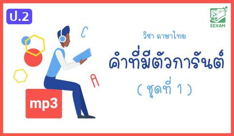 แนวข้อสอบภาษาไทย ป.2  เรื่องคำที่มีตัวการันต์ ชุดที่ 1
