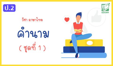 แนวข้อสอบภาษาไทย ป.2  เรื่องคำนาม ชุดที่ 1