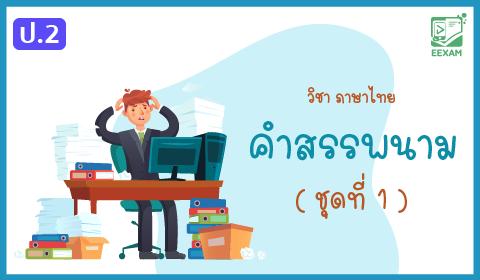 แนวข้อสอบภาษาไทย ป.2  เรื่องคำสรรพนาม ชุดที่ 1