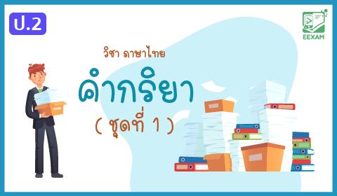 แนวข้อสอบภาษาไทย ป.2  เรื่องคำกริยา ชุดที่ 1