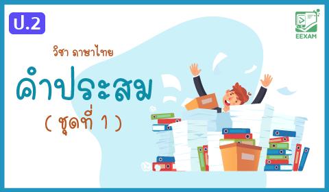 แนวข้อสอบภาษาไทย ป.2  เรื่องคำประสม ชุดที่ 1