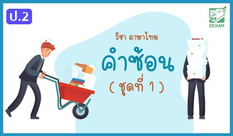 แนวข้อสอบภาษาไทย ป.2  เรื่องคำซ้อน ชุดที่ 1