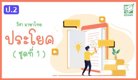 แนวข้อสอบภาษาไทย ป.2  เรื่องประโยค ชุดที่ 1