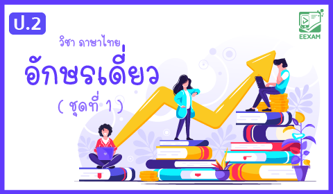 แนวข้อสอบภาษาไทย ป.2  เรื่องอักษรเดี่ยว ชุดที่ 1