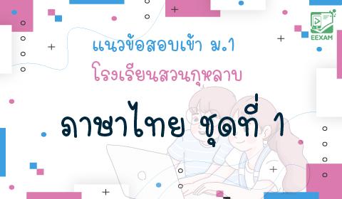 แนวข้อสอบเข้า ม.1 วิชาภาษาไทย ชุดที่ 1 โรงเรียนสวนกุหลาบ