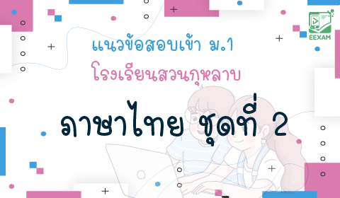 แนวข้อสอบเข้า ม.1 วิชาภาษาไทย ชุดที่ 2 โรงเรียนสวนกุหลาบ