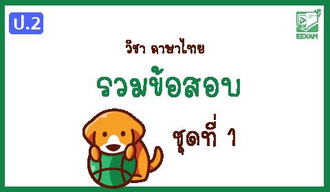 แนวข้อสอบภาษาไทย ป.2 รวมข้อสอบภาษาไทย ชุดที่ 1
