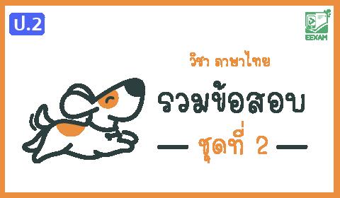 แนวข้อสอบภาษาไทย ป.2 รวมข้อสอบภาษาไทย ชุดที่ 2