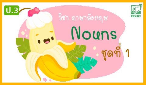 แนวข้อสอบภาษาอังกฤษ ป.3 เรื่อง Nouns ชุดที่ 1