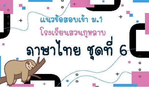 แนวข้อสอบเข้า ม.1 วิชาภาษาไทย ชุดที่ 5 โรงเรียนสวนกุหลาบ