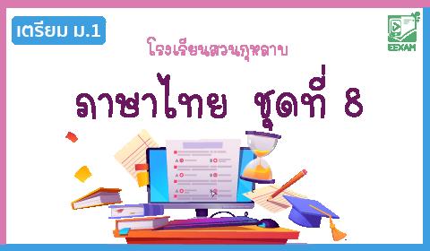 แนวข้อสอบเข้า ม.1 วิชาภาษาไทย ชุดที่ 8 โรงเรียนสวนกุหลาบ