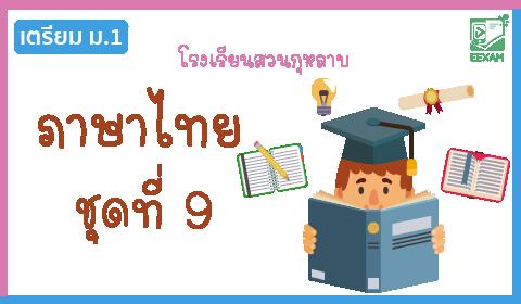 แนวข้อสอบเข้า ม.1 วิชาภาษาไทย ชุดที่ 9 โรงเรียนสวนกุหลาบ