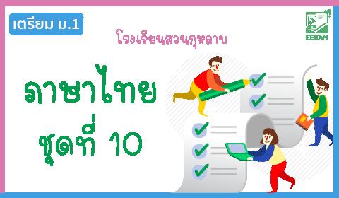 แนวข้อสอบเข้า ม.1 วิชาภาษาไทย ชุดที่ 10 โรงเรียนสวนกุหลาบ