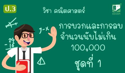 แนวข้อสอบคณิตศาสตร์ ป.3 เรื่อง การบวกและการลบจำนวนนับไม่เกิน 100,000 ชุดที่ 1