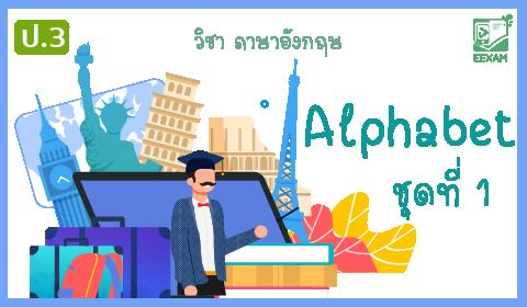 แนวข้อสอบภาษาอังกฤษ ป.3 เรื่อง Alphabet ชุดที่ 1