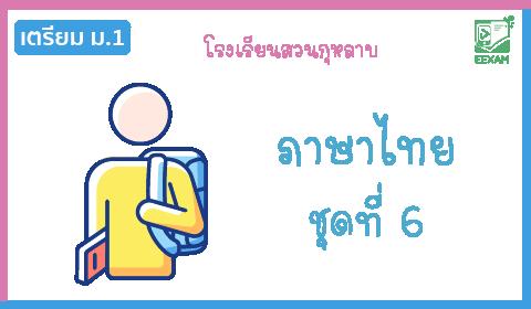 เตรียมสอบเข้า ม.1 โรงเรียนสวนกุหลาบ วิชาภาษาไทย ชุดที่ 6