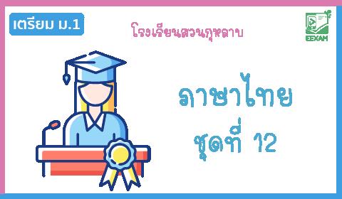 เตรียมสอบเข้า ม.1 โรงเรียนสวนกุหลาบ วิชาภาษาไทย ชุดที่ 12